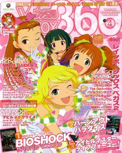 ファミ通 Xbox360