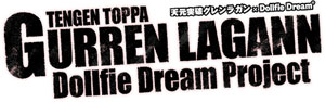 Volks' Gurren Lagann Dollfie Dream Site