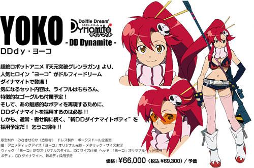 Yoko Dollfie Dream Dynamite